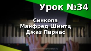 Урок 34 Синкопа. М.Шмитц - Джаз Парнас