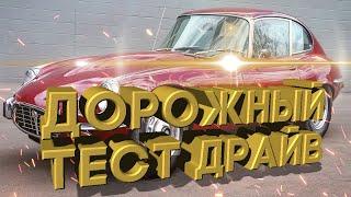 Дорожный тест драйв 1971 Jaguar XKE V12   Test drive 1971 Jaguar XKE V12