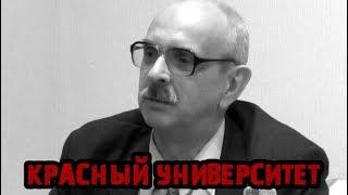 #КрасныйУниверситет 5.12.2018. Коллективные действия профсоюзов