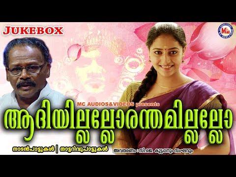 ആദിയില്ലല്ലോരന്തമില്ലല്ലോ | Aadhiyillalloranthamillallo | Nadanpattukal Malayalam | CJ Kuttappan
