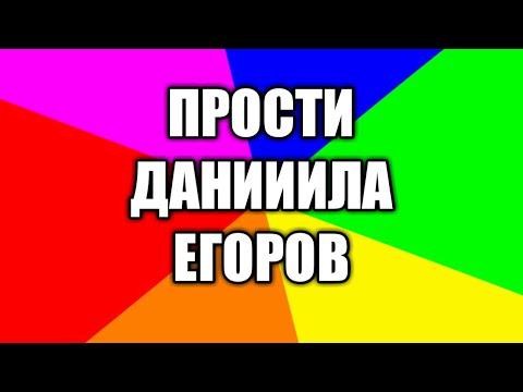 ИГРАЮ В ИГРЫ ПРОСТИ МЕНЯ ДАНИИИЛ ЕГОРОВ ЗА ВСЁ!!!!