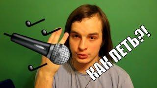 ФИШКИ ЗАПАДНЫХ ВОКАЛИСТОВ?! (нет) Как научиться петь, обучение вокалу, постановка голоса.