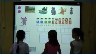 Видеофрагменты занятия на интерактивной доске