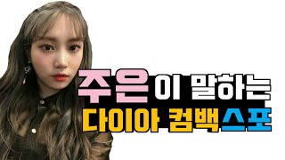 [V PICK_DIA] - EP.15 다이아 '주은'이 말하는 다이아 컴백 스포?