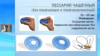 Черная Н. Е. Чашечный пессарии Доктора Арабин