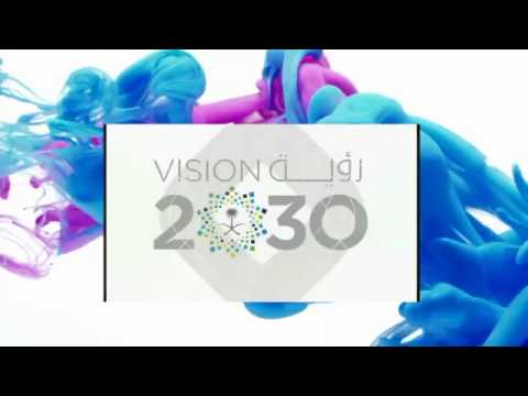 2030 Vision of Saudi Arabia- Read by Dr. Khalid Al-Dossary