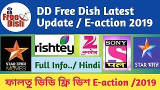 dd free dish e auction 2019