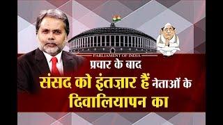 प्रचार के बाद संसद को इंतज़ार हैं  नेताओं  के दिवालियापन का : Punya Prasun Bajpai