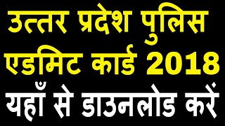UP Police Admit Card 2018 Download UP Police Admit Card Kaise Dekhe UP Police AdmitCard Kaise Nikale