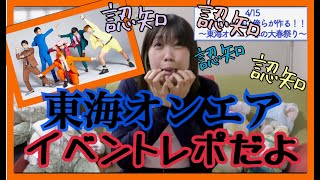 【ファン】東海オンエアの大春祭り行ってみたレポ【ファンです】 thumbnail