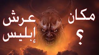 تعرف علي مكان عرش إبليس في الارض كما أخبر عنه النبي ﷺ
