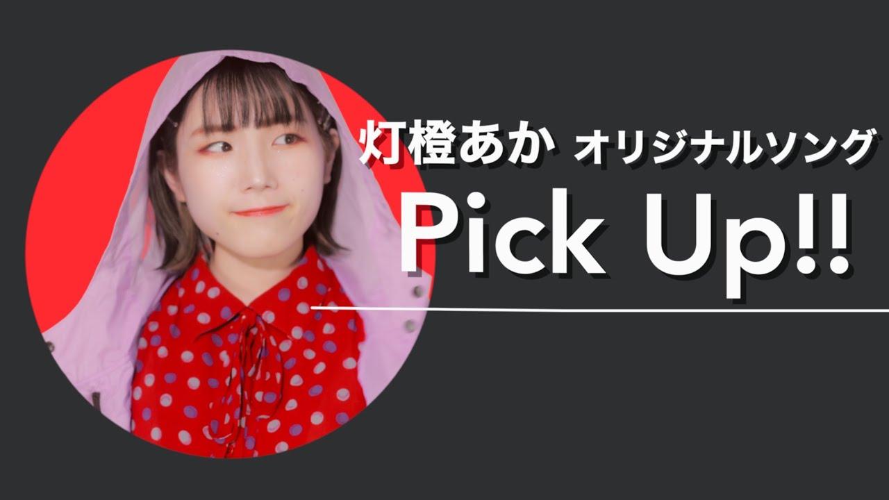 【Pick Up!! 】オリジナル曲まとめ part.1【灯橙あか】