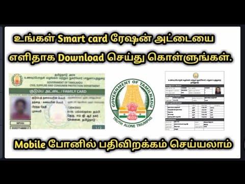 TNPDS Smart card download in tamil