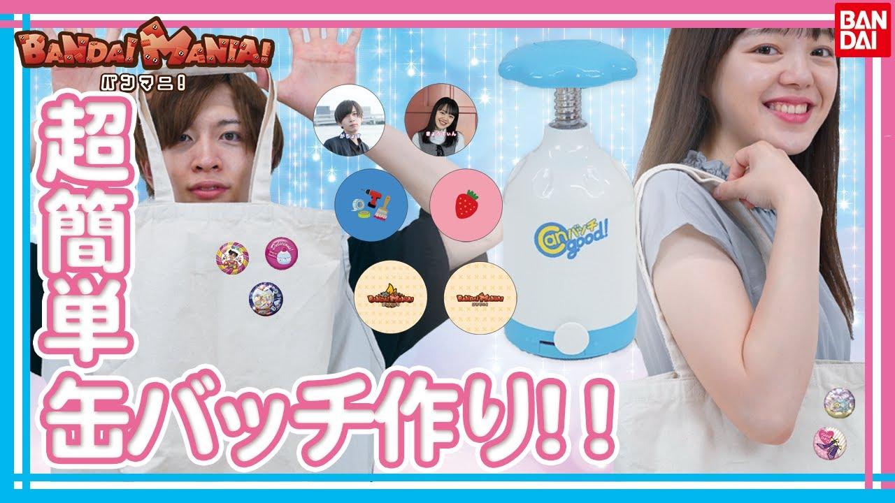 超簡単に缶バッチが作れる魔法のアイテムを紹介!【Canバッチgood!】【バンマニ!】