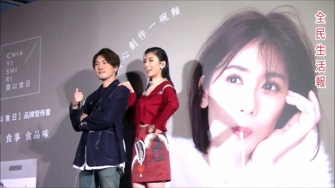 賈靜雯和弟弟賈子宸出席自家麻花麵「賈以時日」記者會 01 - YouTube
