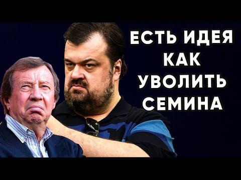 Василий Уткин предлагает уволить Юрия Семина под шумок / Локомотив Москва новости футбола