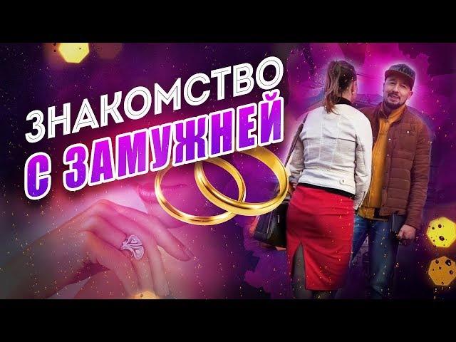 Знакомство с замужней девушкой. Подход Егора Шереметьева