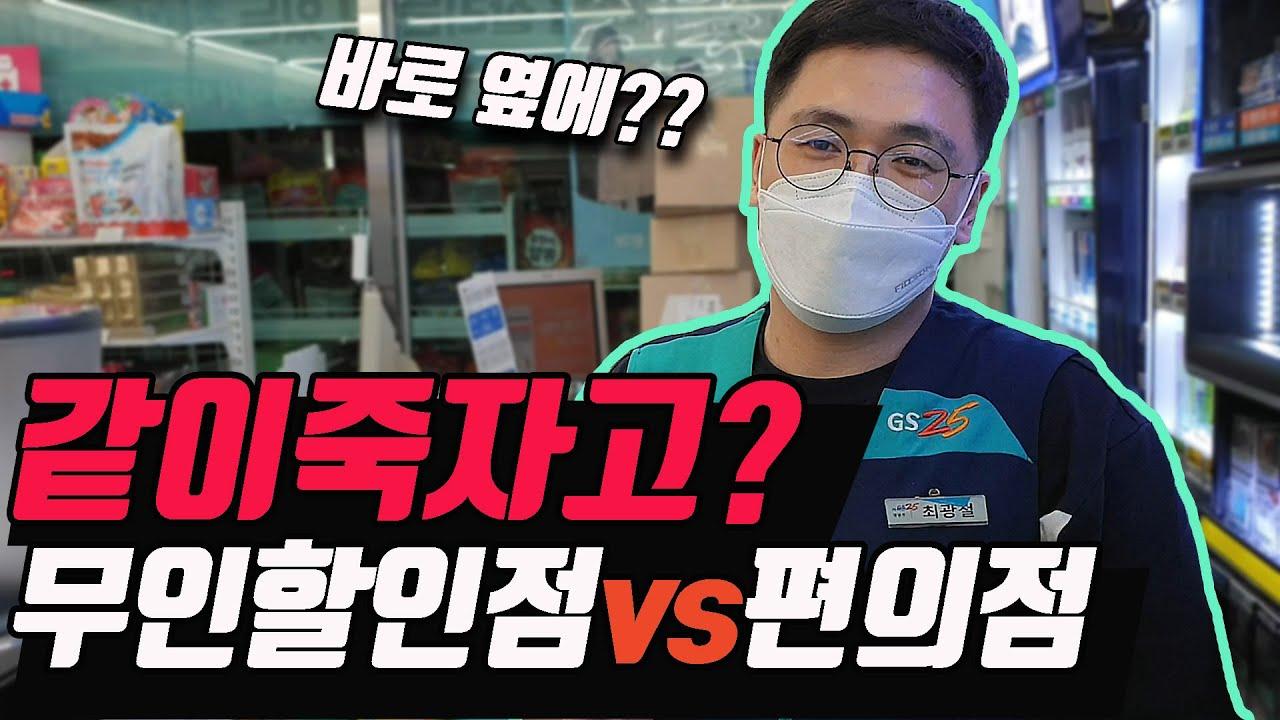 월 매출 6천에 250만원 밖에 못 가져가는 편의점 사장님(feat.상도덕?)