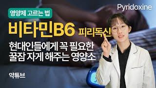 비타민B6 : 피리독신이 현대인들에게 중요한 이유, 꿀…