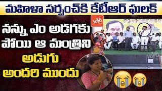 KTR Gives Big Shock To Sarpanch In Pattana Pragathi Meeting At Kalwakurthy   TRS
