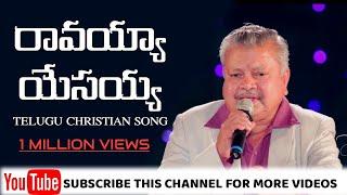 Telugu Christian Song | రావయ్యా యేసయ�...