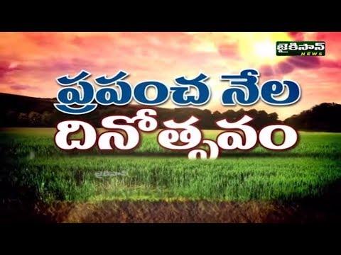 నేల పరిరక్షణపై ప్రత్యేక చర్చ | Soil Conservation | Rajeswar Nayak | JaiKisan News