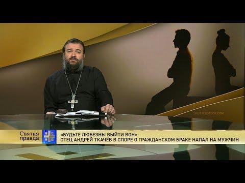 """""""Будьте любезны выйти вон"""": Отец Андрей Ткачёв в споре о гражданском браке напал на мужчин"""