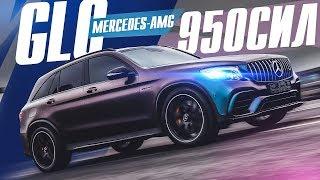950 Л.С. GLC 63! 2.6 до 100! УБИЙЦА СУПЕРКАРОВ! 1200 Нм! Тест-драйв. Mercedes-AMG.