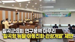 """칠곡군의회 """"칠곡형 뉴딜·아동친화·관광개발&q…"""