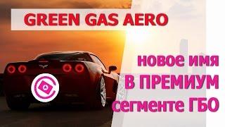 GREEN GAS AERO. Новое имя в премиум сегменте на рынке ГБО
