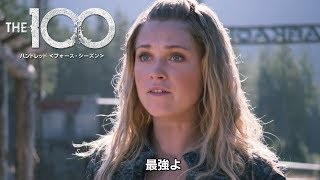 THE 100/ハンドレッド シーズン4 第13話