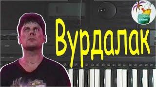"""""""Вурдалак"""" гр Сектор газа Как играть на piano"""