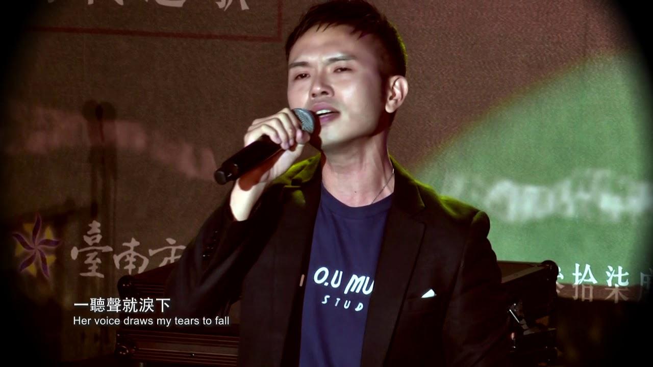 臺南Sing時代之歌第三屆原創音樂競賽首獎作品《媽媽在臺南等我回家》MV