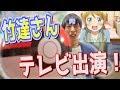 竹達彩奈さんがテレビに出るぞー!!!