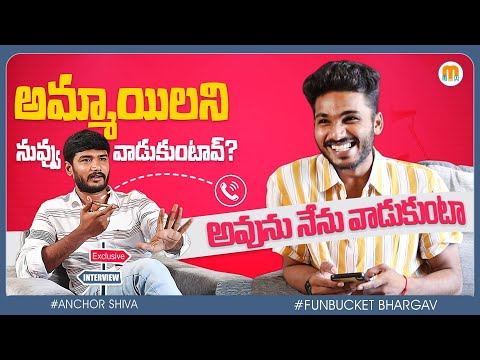 TikTok Star Fun Bucket Bhargav Exclusive Full Interview | Anchor Shiva | Mana Media