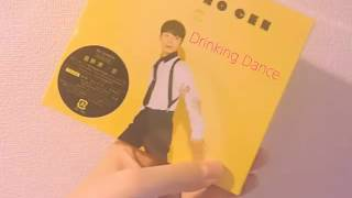 星野源 - Drinking Dance【恋 カップリング】Week End Mix. Mallet ver