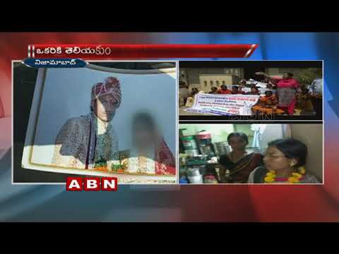 Triple Marriage Fraud | Man Cheats Women In Name Of Marriage In Nizamabad | ABN Telugu