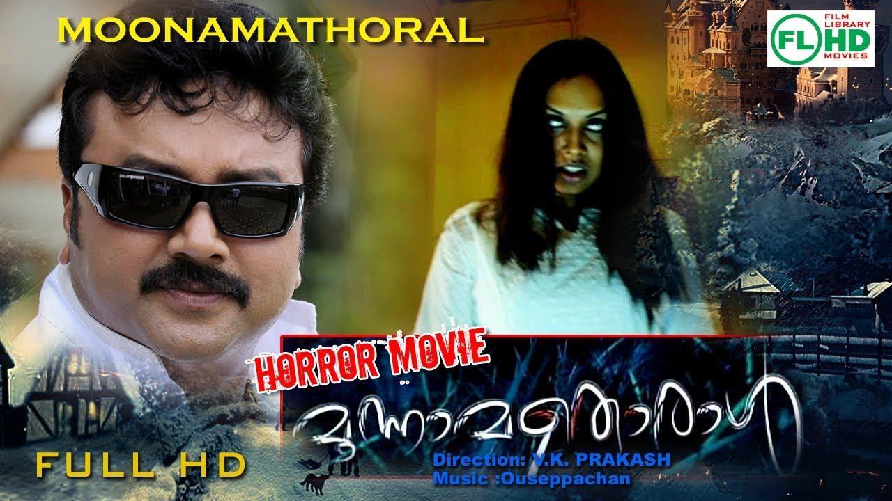 Download Malayalam super hit movie   Moonamathoraal   Jayaram   Samvrutha sunil others