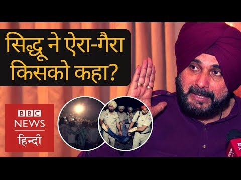 Amritsar train accident: Navjot Singh Sidhu blames Modi government (BBC Hindi)