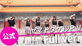 大阪発アイドルグループ「天空音パレード」の 6thシングル「ヤマトタケ...