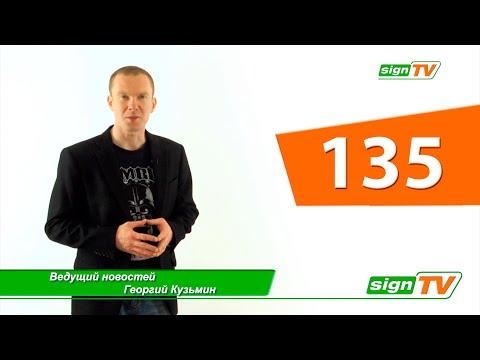 Выпуск 135. Новости на канале SIGN TV