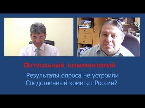 Результаты опроса не устроили Следственный комитет России?