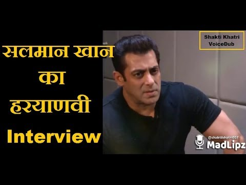 Salman Khan का हरियाणवी Interview | Haryanvi Madlipz Funny Dubbing Video | Shakti Khatri VoiceDub