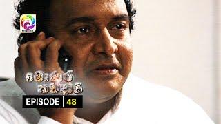 Monara Kadadaasi Episode 48 || මොණර කඩදාසි | සතියේ දිනවල රාත්රී 10.00 ට ස්වර්ණවාහිනී බලන්න... Thumbnail