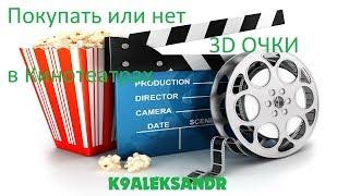 видео Использование анаглифных и других очков 3д для просмотра на компьютере или телевизоре