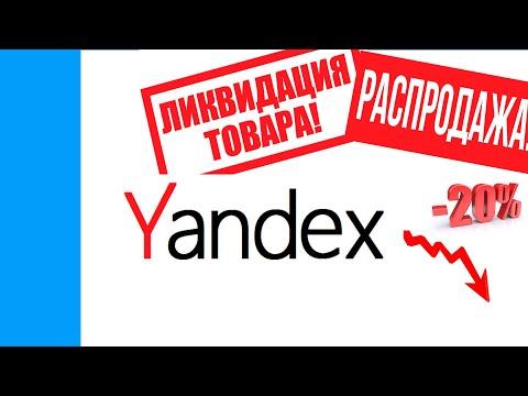 Яндекс. Последние новости. Обвал акций на 20%