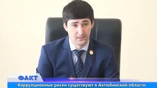 Коррупционные риски существуют в Актюбинской области