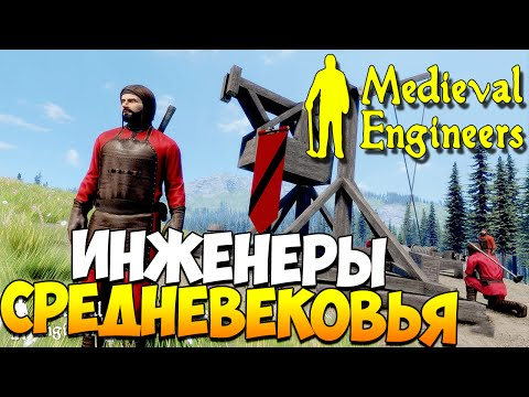 Medieval Engineers   Средневековые строители! (туториал, гайд)