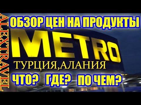 Магазин МЕТРО АЛАНИЯ ТУРЦИЯ/обзор цен на рыбу/мясо/сыры/колбасы