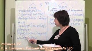 Peremena TV Русский язык, Быстрова, № 186